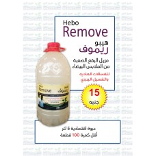 Hypo Remove tough stain remover from white clothes