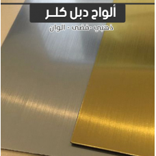 Double color plastic sheets are available in gold and matte silver